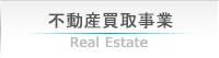 房地产购买业务